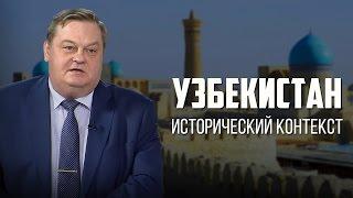 """Евгений Спицын. """"Узбекистан. Исторический контекст"""""""
