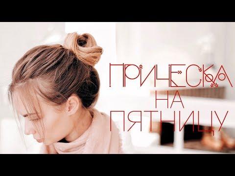 ПРИЧЕСКА ДЛЯ ТОНКИХ ВОЛОС / Неделя пучков ⎥ Виктория Ростова