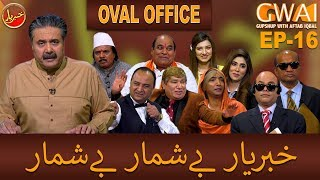 Khabaryar with Aftab Iqbal | Episode 16 | 27 February 2020 | GWAI