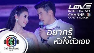 อยากรู้หัวใจตัวเอง | love is in the air channel 3 charity concert | เจมส์ มาร์ & มิ้นท์ ชาลิดา