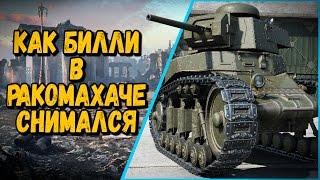 КАК БИЛЛИ В РАКОМАХАЧЕ СНИМАЛСЯ | World of Tanks
