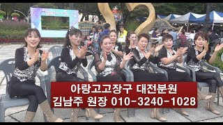 아랑고고장구 대전분원, 온천1,2동 한마음축제,김남주,