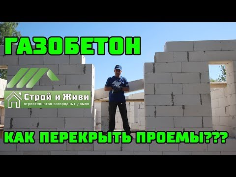 ДОМ из ГАЗОБЕТОНА 1.6. Чем перекрыть оконные и дверные проемы в кладке?