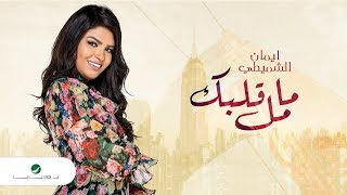 Eman AlShmety   Ma Mal Galbek - Video Lyrics 2019 | إيمان
