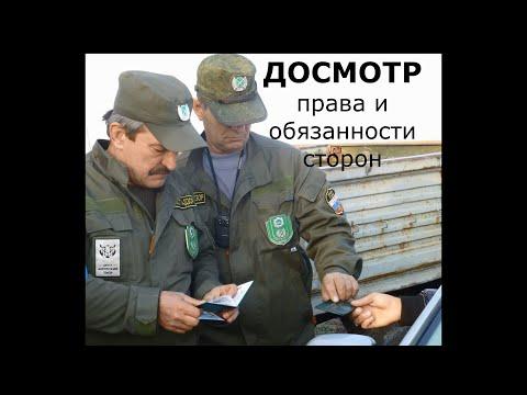 """ДОСМОТР"" - права и обязанности сторон!"