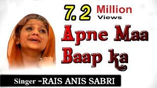 अपने माँ बाप का दिल ना दुखा || Apne Maa Baap Ka Dil Na Dukha || Sonic Qawwali || Rais Anis Sabri