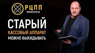 Старый кассовый аппарат можно выкидывать! Революционное решение для Казахстана WEBKASSA