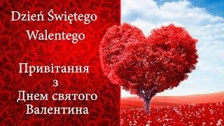Dzień Świętego Walentego [ Привітання з Днем святого Валентина ]