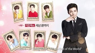"""LOTTE DUTY FREE 7 First Kisses ENG 4 Ji Chang Wook """"Till The End Of The World"""""""