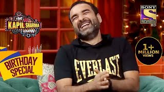 Pankaj Ji ने Share की अपनी Bollywood Journey | The Kapil Sharma Show | Celebrity Birthday Special