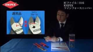 KNIPEX (クニペックス)