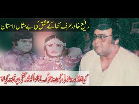 Rafi Khawar And Actress Nazli Love Story | Nanna | Nazli |