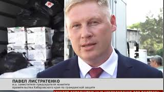 Гуманитарный груз для жителей Иркутской области
