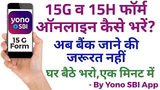15G फॉर्म ऑनलाइन कैसे भरें_15g form online kaise bhare_how to fill 15g form online