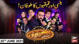 Hoshyarian   Haroon Rafiq   ARY News   25th June 2021