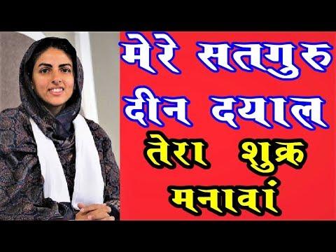 Mere Satguru Deen Dayal   Nirankari Geet Song   Satguru Mata