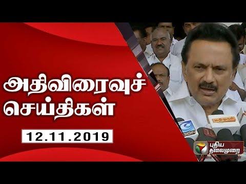 அதிவிரைவு செய்திகள்: 12/11/2019   Speed News   Tamil News   Today News   Watch Tamil News