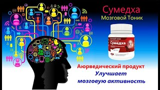 Мозговой тоник-  Сумедха. М. Суботялов  новинка 2019
