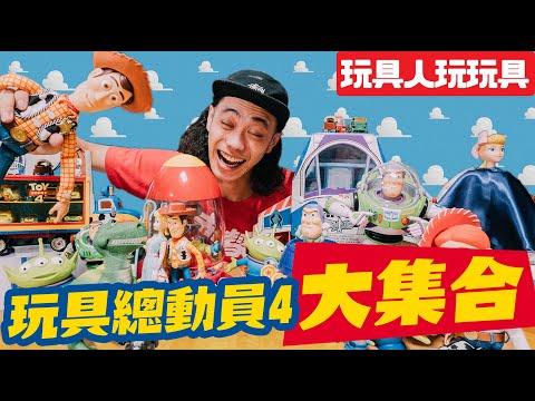 玩具總動員4大集合!全系列一次全開完!【玩具人玩玩具】 TOY STORY 4 by TAKARA TOMY