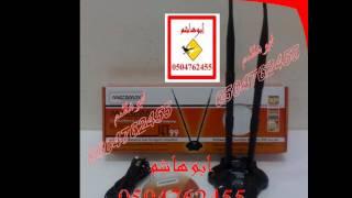 مقوي شبكات الانترنت من عجائب وغرائب ابوهاشم