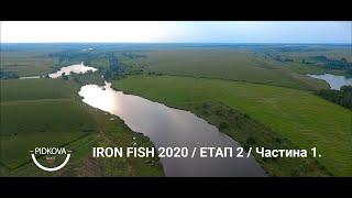 IronFish 2020. Водойма Підкова. Частина 1