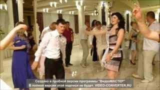 Вот как надо танцевать на Свадьбу !!!