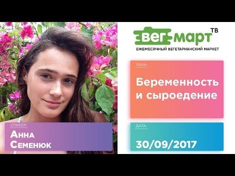 СЫРОЕДЕНИЕ И БЕРЕМЕННОСТЬ — Анна Семенюк на ВегМарт