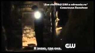Нина Добрев и Йен Сомерхолдер, The Vampire diaries 2.10 Sacrifice Extended Promo (RUS Subs)
