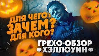 """Грехо-Обзор """"Хэллоуин (2018)"""""""
