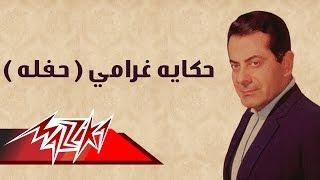 تحميل اغاني Hekayet Gharamy Live Record - Farid Al-Atrash حكإيه غرامي حفلة - فريد الأطرش MP3
