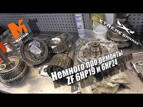 Фото к видео: Немного про ремонты ZF 6HP19 и 6HP24