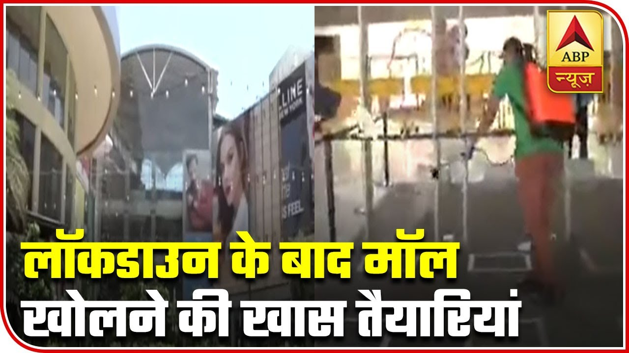 Mumbai: Malls Make Special Preparation To Reopen After Lockdown - R City Coverage   22 May 2020   ABP News