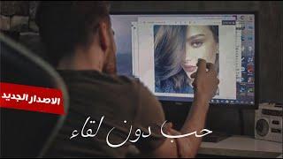 حب دون لقاء .. راب حزين 2020 ( Lorans -Sallah alnajim - Noorhan Khaled تحميل MP3