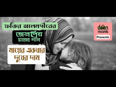 জনপ্রিয় মায়ের গান || মায়ের একধার দুধের দাম || mayer ekdhar dudher dam Lyrics || Deen Records 2019