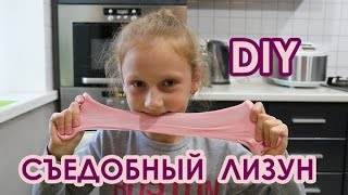 Как сделать съедобный лизун своими руками из Fruittella | Edible Lizun Fruittella | DIY