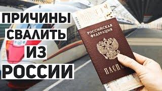 Причины свалить из России | Причины по которым каждому стоит уехать из России