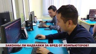 Много работаете за компьютером? Вам положены доплаты! / 24.09.18 / НТС