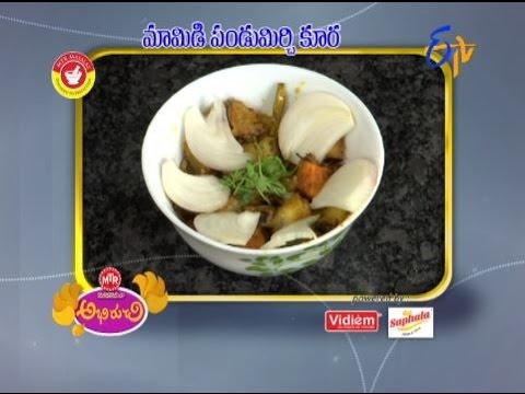 Abhiruchi--Mamidi-Pandumirchi-Kura--మామిడి-పండుమిర్చి-కూర