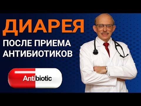 Как остановить диарею у ребенка после приема антибиотиков? Роль пробиотиков.