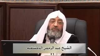 الشيخ عبد الرحمن الدمشقية مقطع مؤثر يتحسر فيه على عدم رؤيته للإمام الألباني رحمه الله
