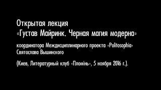 Святослав Вышинский — Густав Майринк. Черная магия модерна (05.11.2016)