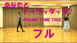 ドリカム - あなたとトゥラッタッタ♪  フル(歌詞付き)まんぷく 主題歌  DREAMS COME TRUE cover