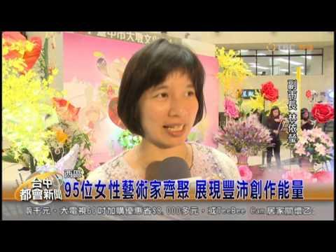 106年女性藝術家聯展開幕式