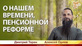 Алексей Орлов (Славянское Радио) и Дмитрий Таран о нашем времени, пенсионной реформе
