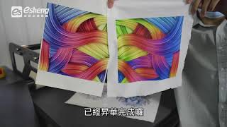 原來大家都開始用這樣的方式來轉印布料印花|MTX44 捲對捲滾筒熱轉印機布料印製教學|奕昇有限公司