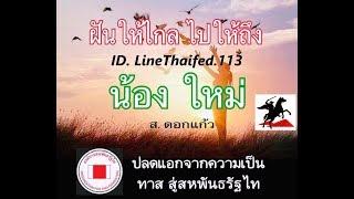 Live stream Nong May     ID Line   Thaifed.113      เพื่อเปลี่ยนระบอบประเทศไท  15-12 2019