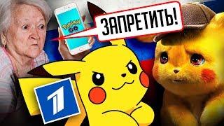 УДИВИТЕЛЬНАЯ ИСТОРИЯ ПОКЕМОНОВ В РОССИИ!!! (Скандалы, Покемон Го и Детектив Пикачу)