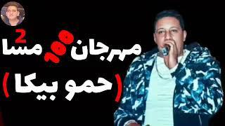 "مهرجان "" سهره ومكنه وفركايه "" 2019 لسه منزلش حمو بيكا تحميل MP3"