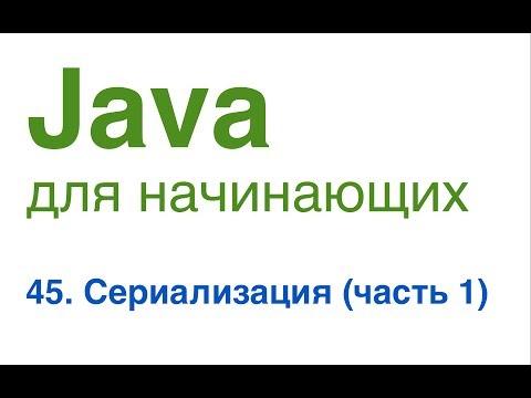 Java для начинающих. Урок 45: Сериализация (часть 1). видео