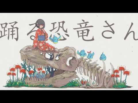 踊る恐竜さん/音街ウナ